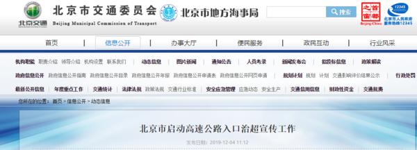 北京:12月16日起禁止超限超载货车驶入封闭式高速