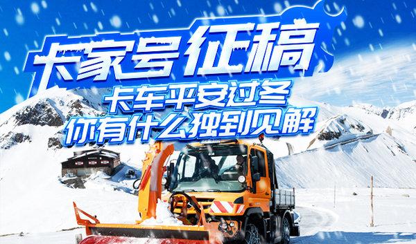 卡家号征稿:卡车平安过冬,你有什么独到见解?