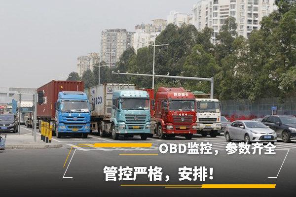 OBD监控,参数齐全,管控严格,安排!