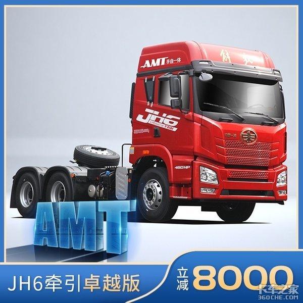 1元抵8000元超值优惠青汽JH6年终大促