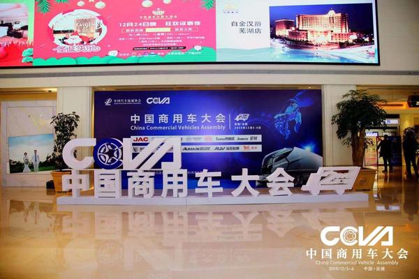 2019中国商用车经销商生存状况调查报告