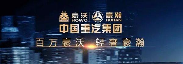 中国重汽:国六燃气车最省时省力又省气