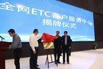 ETC有问题莫慌 ETC客户服务中心揭牌!