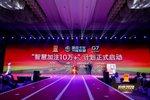 """统一石化携手G7智慧物联 打响中国润滑油行业智慧加注""""第一枪"""""""