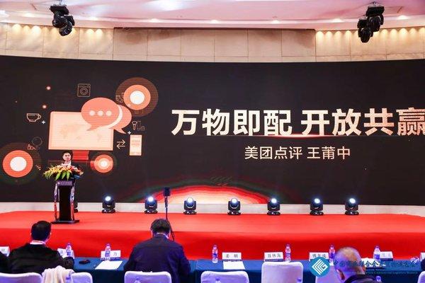 2019中國電子商務與物流企業家年會召開