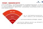 2019年中国城市绿色货运配送研究报告