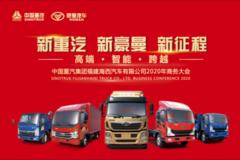 中国重汽豪曼汽车经销商全国火热招募中