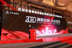 赢战2020 东风轻型车商务年会盛大召开