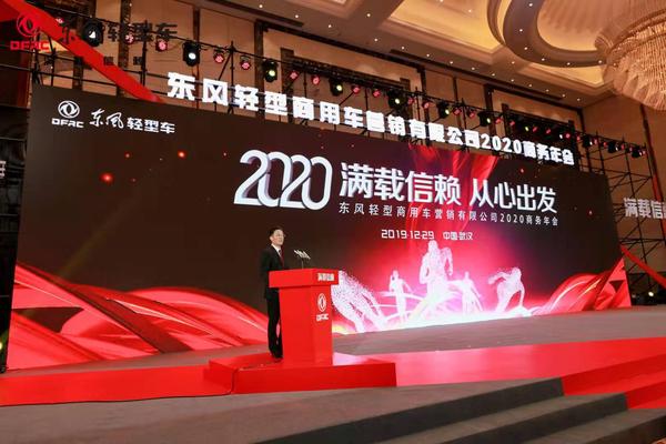 满载信赖从心出发!东风轻型车2020商务年会盛大召开