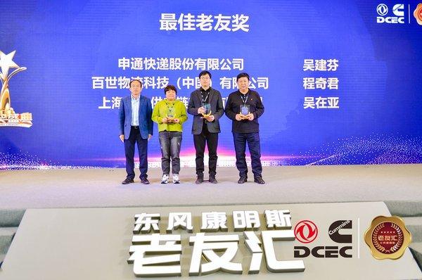东风康明斯销18.6万台老友汇成功发布