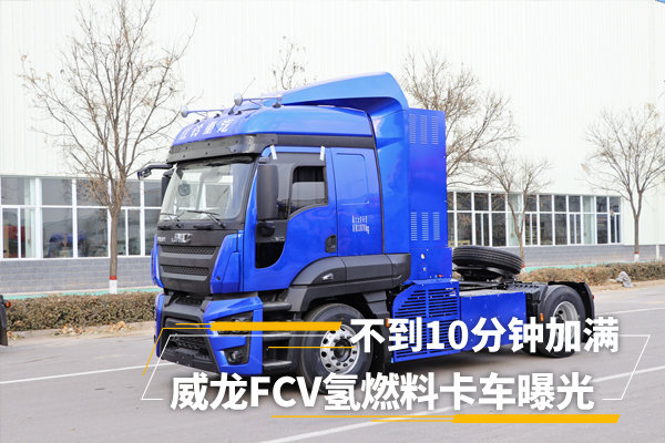 不到10分钟加满威龙FCV氢燃料卡车曝光