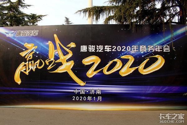 """2019逆势上涨,2020计划5.6万台!唐骏汽车""""赢战2020""""商务年会召开"""