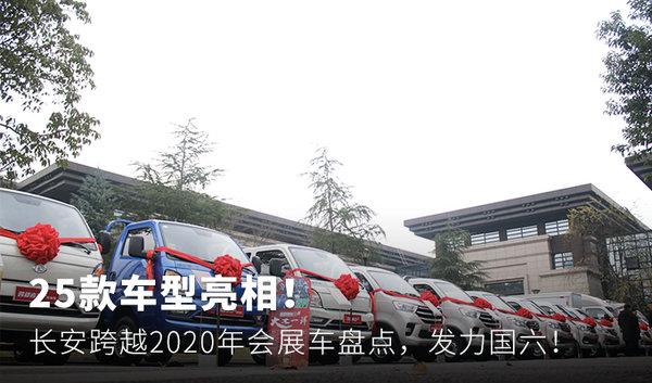 25款车型亮相!长安跨越2020年会展车盘点,发力国六!
