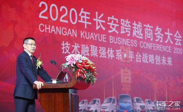 """长安跨越""""2020-创启""""全新商业环境下的新辉煌"""