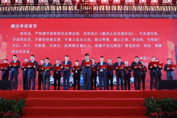 """新蓝图新征程长安跨越""""2020-创启""""商务大会成功召开"""