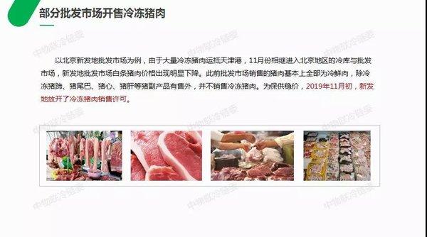2019猪肉市场变化带来的冷链机遇与挑战