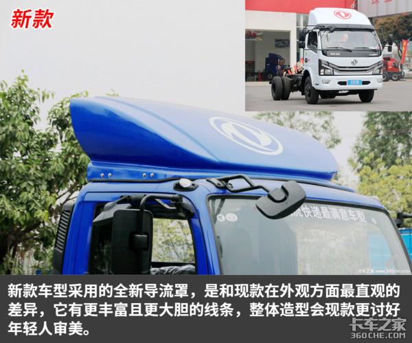 新旧款东风多利卡对比:驾驶室脱胎换骨,底盘大面积轻量化
