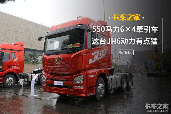 550马力6×4牵引车这台JH6动力有点猛