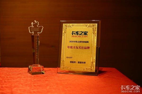 年度盛典:重器车桥被评为卡友关注品牌