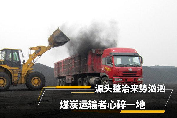 源头整治来势汹汹,公转铁+运煤车升级趋势下,煤炭运输者心碎了一地