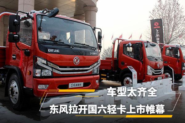 东风拉开国六轻卡上市帷幕,两大品牌合并申报共线经营,车型太齐全