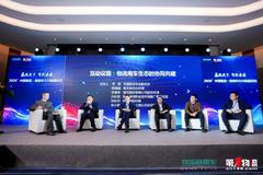 2020中��物流・商用�G10前瞻����e行
