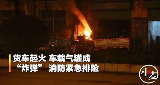 危险!载有8罐液化气瓶的货车着火了!消防员紧急排险