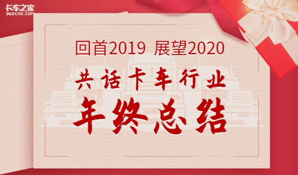 卡家号征稿:回首2019,展望2020,共话卡车行业年终总结