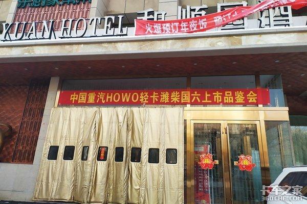 重汽HOWO轻卡国六新品发布会包头泓程站