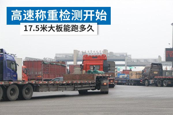 公路运输标准化!外廓尺寸检测不远了,17.5米还能跑多久?