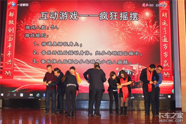 齐欢腾携手迎新春共佳节同心耀锦程一汽解放乌市惠华新春大拜年