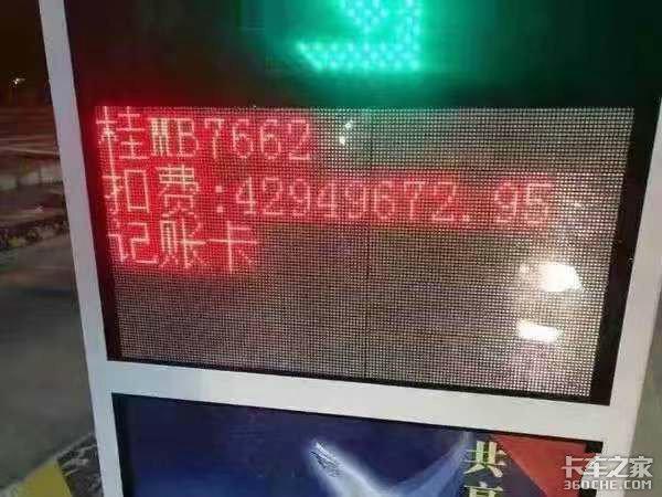 """高速收费�迨虏愠霾磺睿�ETC""""悲喜剧""""下,卡友:我好烦"""