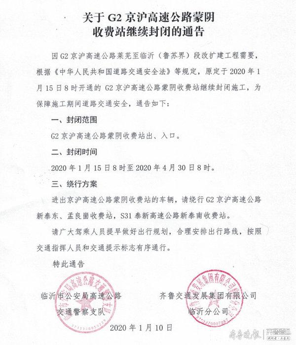 京沪高速:蒙阴收费站春节期间封闭施工