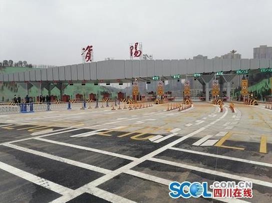 双向16车道!成渝高速资阳新收费站今日正式通车