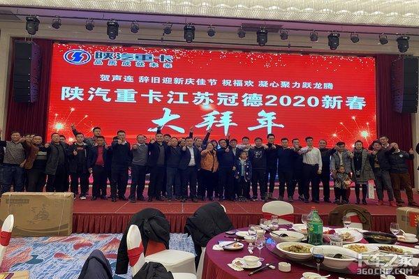 陕汽重卡江苏冠德2020新春大拜年