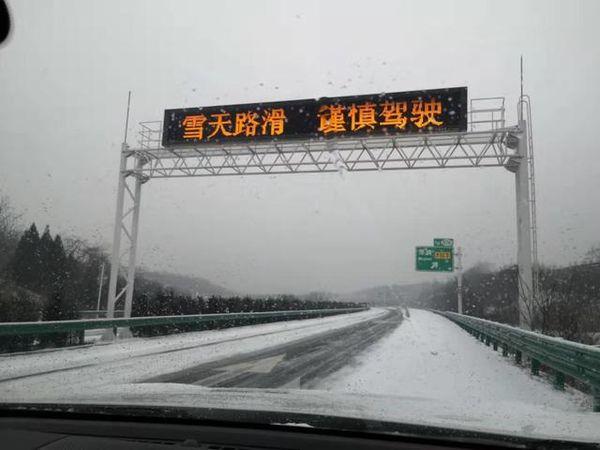 陕西首场大雪 现这几条高速禁止通行!
