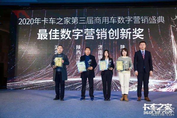创新营销模式4家经销商荣获卡车之家年度最佳数字营销创新奖