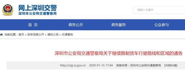 2020年深圳货车限行解读!注意不要闯禁