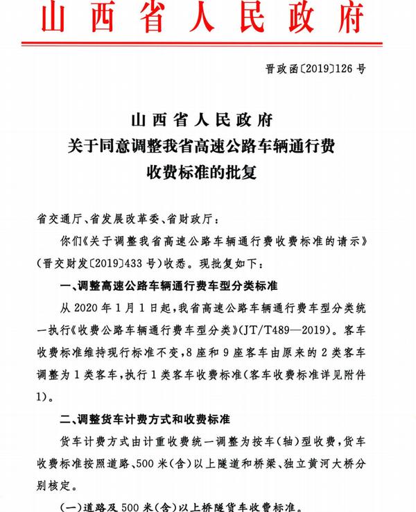 山西:人民政府同意调整我省高速公路车辆通行费收费标准