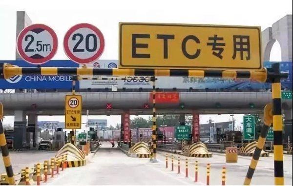 """ETC""""失灵""""的当下ETC收费模式有啥优势和未来"""