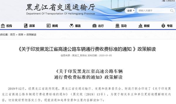 黑龙江省:高速公路车辆通行费收费标准政策解读