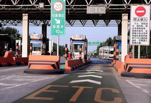 """全国高速公路""""一张网""""运营江苏取消高速公路省界收费站"""