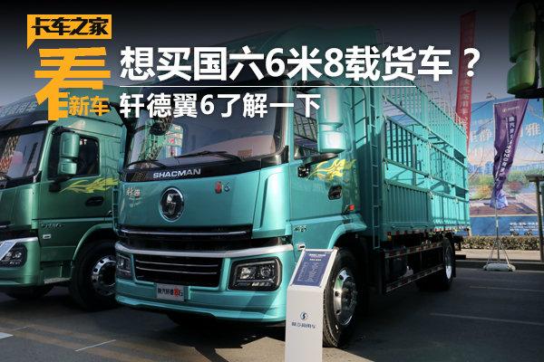 想买国六6米8载货车?轩德翼6了解一下