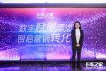 网销超200台 辽宁一汽贸易发力数字渠道