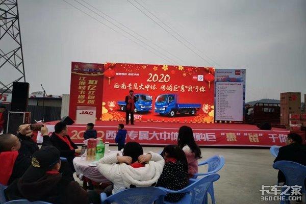 2020绵阳江淮轻卡新春团拜会暨骏铃V5德威D25轻量化产品上市