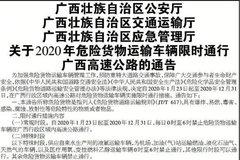 2020年 危险品运输车限时通行广西高速