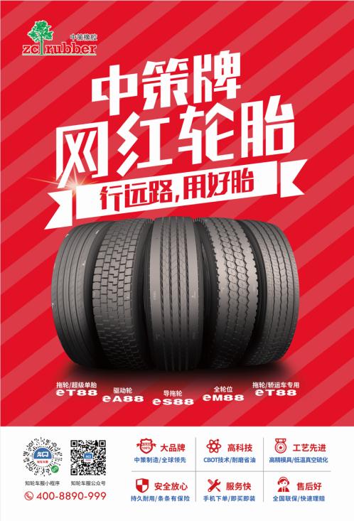 长寿命超可靠40万km寿命保证出勤率看网红轮胎如何征服万里长途