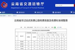 云南:非�^站式收�M公路收�M��收{整表