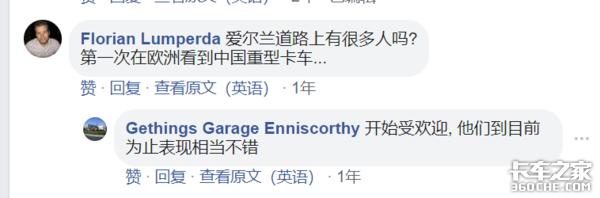当中国重汽和上汽大通卖到了爱尔兰,万万没想到面对的会是这个局面