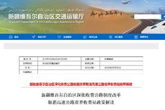 新疆�S吾��自治�^ 收�M公路的制度改革